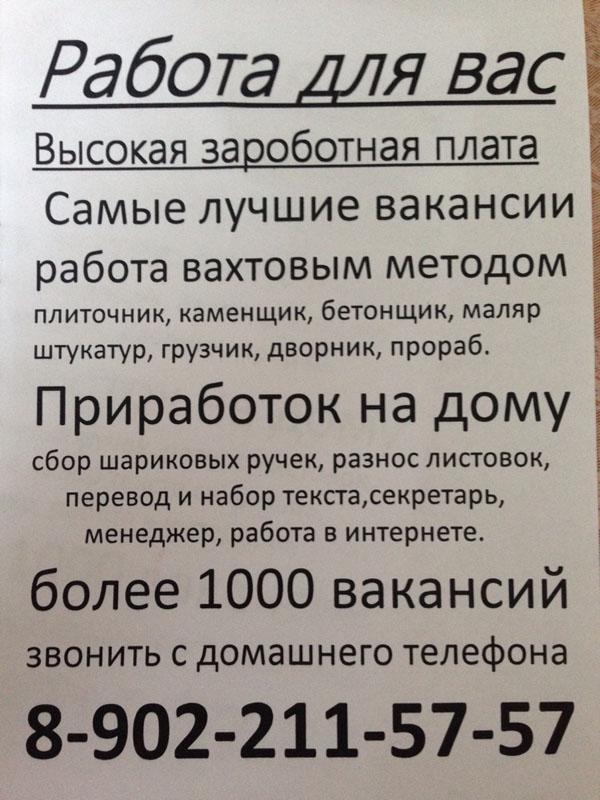 Подработка жлобин расклейщик объявлений