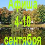 Афиша с 4 по 10 сентября