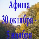 Афиша 30 октября — 5 ноября