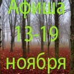 Афиша 13-19 ноября