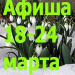 Афиша с 18 по 24 марта