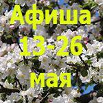 Афиша с 13 по 26 мая