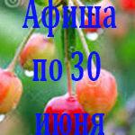 Афиша по 30 июня