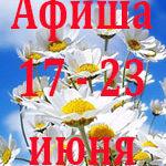Афиша с 17 по 23 июня