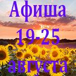 Афиша с 19 по 25 августа