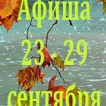 Афиша 23 — 29 сентября