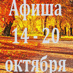 Афиша с 14 по 20 октября