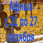 Афиша с 21 по 27 октября