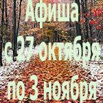 Афиша с 28 октября по 3 ноября