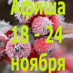 Афиша с 18 по 24 ноября