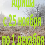 Афиша 25 ноября — 1 декабря