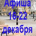 Афиша с 16 по 22 декабря