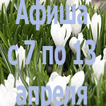 Афиша с 7 по 13 апреля